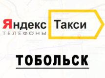 Телефоны Яндекс такси в городе Тобольск