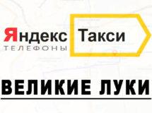 Телефоны Яндекс такси в городе Великие Луки