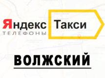 Телефоны Яндекс такси в городе Волжский