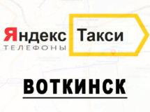 Телефоны Яндекс такси в городе Воткинск