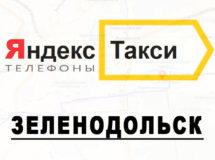 Телефоны Яндекс такси в городе Зеленодольск