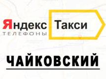 Телефоны Яндекс такси в городе Чайковский