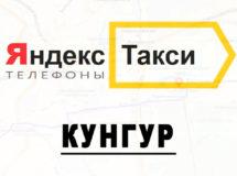 Телефоны Яндекс такси в городе Кунгур