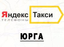 Телефоны Яндекс такси в городе Юрга