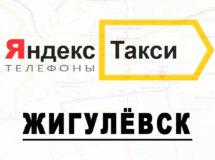 Телефоны Яндекс такси в городе Жигулёвск