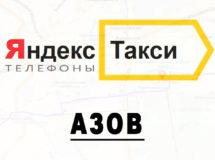 Телефоны Яндекс такси в городе Азов