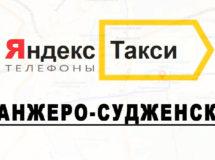 Телефоны Яндекс такси в городе Анжеро-Судженск