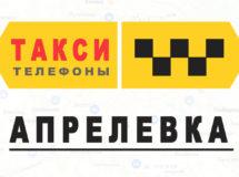 Телефоны Яндекс такси в городе Апрелевка