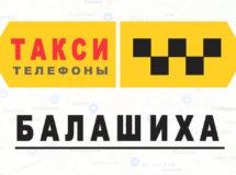 Телефоны Яндекс такси в городе Балашиха