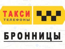 Телефоны Яндекс такси в городе Бронницы