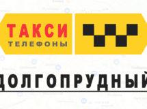 Телефоны Яндекс такси в городе Долгопрудный