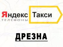 Телефоны Яндекс такси в городе Дрезна