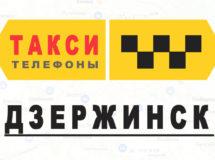 Телефоны Яндекс такси в городе Дзержинск