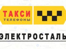 Телефоны Яндекс такси в городе Электросталь