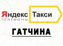 Телефоны Яндекс такси в городе Гатчина