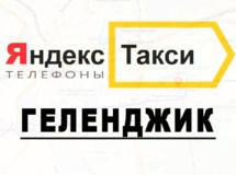 Телефоны Яндекс такси в городе Геленджик