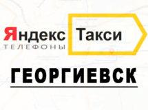Телефоны Яндекс такси в городе Георгиевск