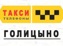 Телефоны Яндекс такси в городе Голицыно