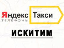 Телефоны Яндекс такси в городе Искитим
