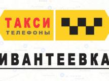 Телефоны Яндекс такси в городе Ивантеевка