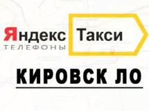 Телефоны Яндекс такси в городе Кировск ЛО