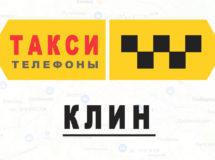 Телефоны Яндекс такси в городе Клин