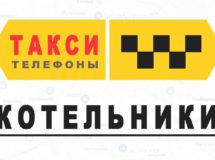 Телефоны Яндекс такси в городе Котельники
