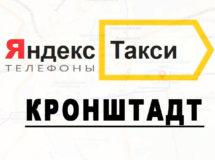 Телефоны Яндекс такси в городе Кронштадт