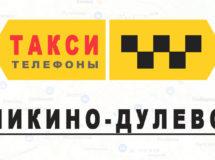 Телефоны Яндекс такси в городе Ликино-Дулево