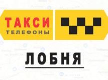 Телефоны Яндекс такси в городе Лобня
