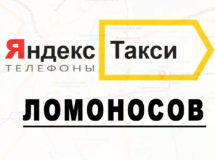 Телефоны Яндекс такси в городе Ломоносов