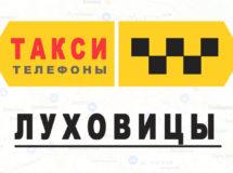 Телефоны Яндекс такси в городе Луховицы