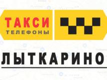 Телефоны Яндекс такси в городе Лыткарино