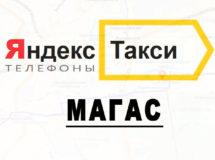 Телефоны Яндекс такси в городе Магас