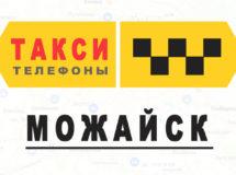 Телефоны Яндекс такси в городе Можайск