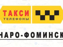 Телефоны Яндекс такси в городе Наро-Фоминск