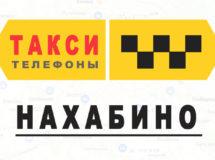 Телефоны Яндекс такси в городе Нахабино