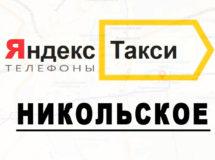 Телефоны Яндекс такси в городе Никольское