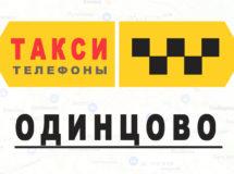 Телефоны Яндекс такси в городе Одинцово