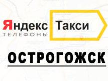 Телефоны Яндекс такси в городе Острогожск