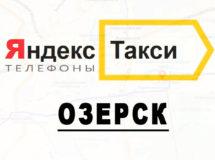 Телефоны Яндекс такси в городе Озерск