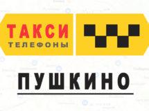 Телефоны Яндекс такси в городе Пушкино