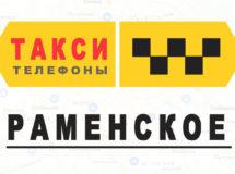Телефоны Яндекс такси в городе Раменское