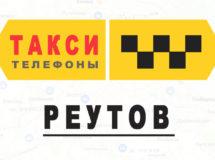 Телефоны Яндекс такси в городе Реутов