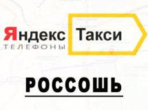 Телефоны Яндекс такси в городе Россошь