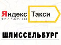 Телефоны Яндекс такси в городе Шлиссельбург