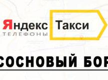 Телефоны Яндекс такси в городе Сосновый Бор