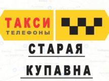 Телефоны Яндекс такси в городе Старая Купавна