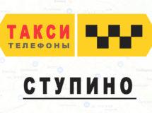 Телефоны Яндекс такси в городе Ступино