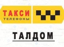 Телефоны Яндекс такси в городе Талдом